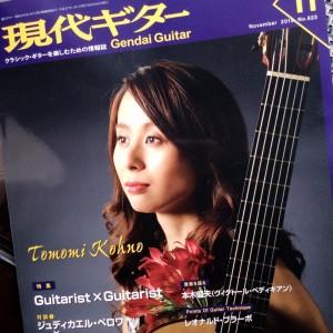 現代ギター2015年11月号