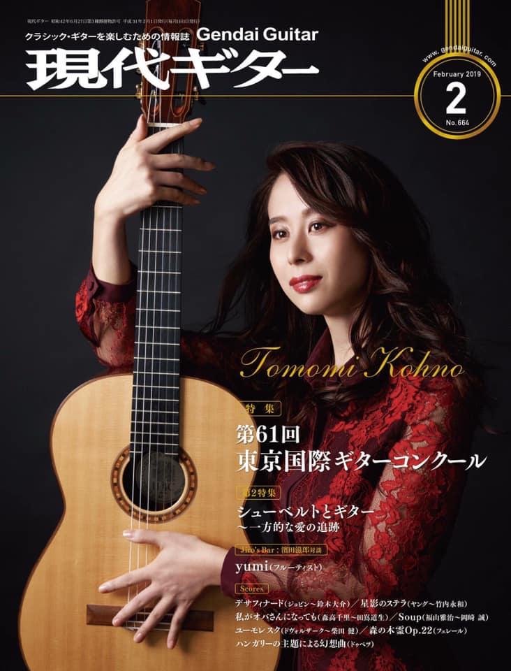 現代ギター2019年2月号