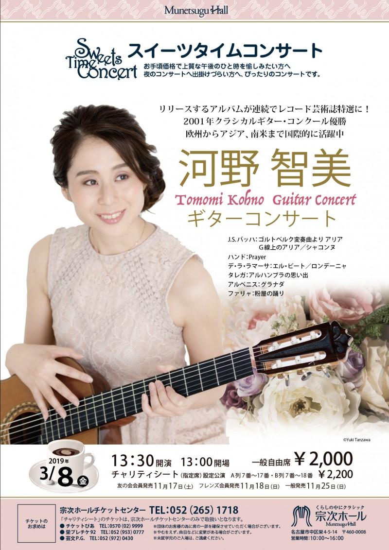 スイーツタイムコンサート~河野智美ギターコンサート
