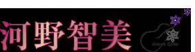 河野智美 オフィシャルサイト