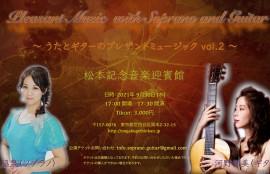 奥脇泉&河野智美うたとギターのプレザントミュージック